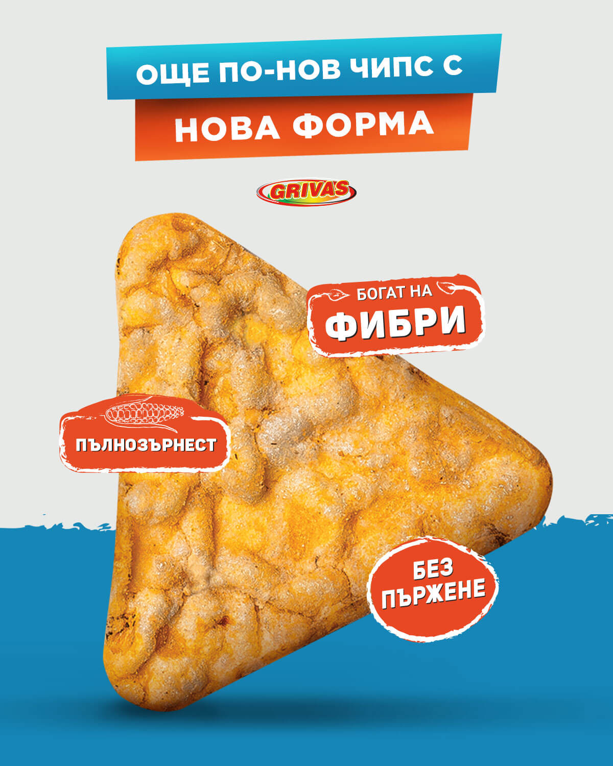 Chips-ot-Carevica-Cover