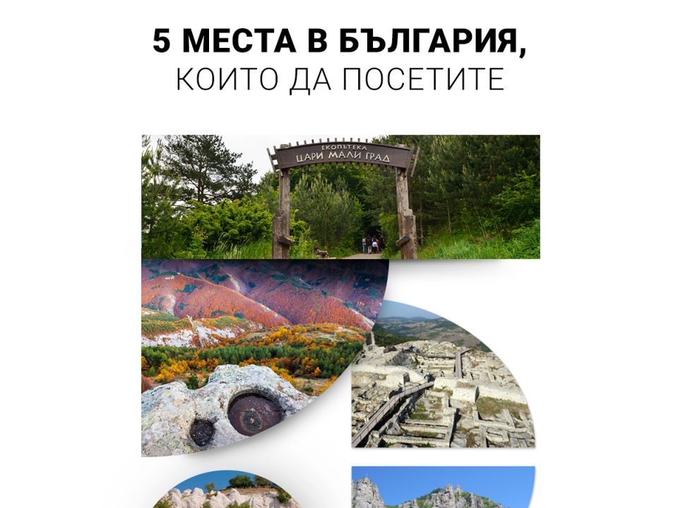 bulgaria, sightseeing