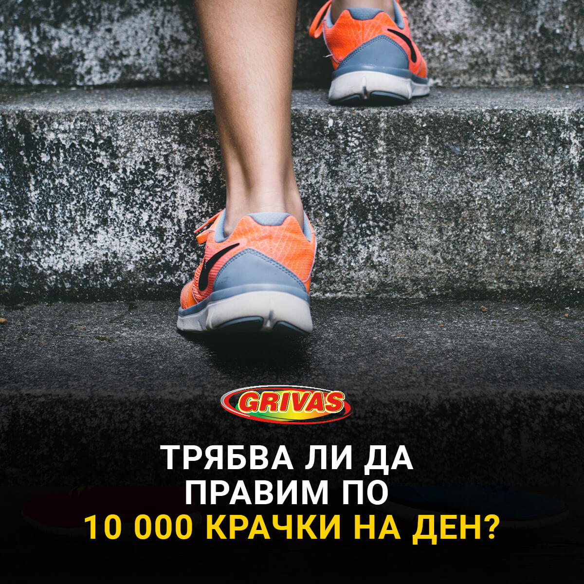 Grivas_Steps_Blog4-2