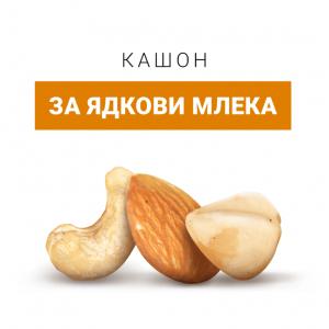 Кашон със сурово кашу, суров бадем и суров лешник